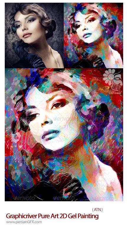 دانلود اکشن فتوشاپ تبدیل تصاویر به نقاشی آبرنگی از گرافیک ریور - Graphicriver Pure Art 2D Gel Painting