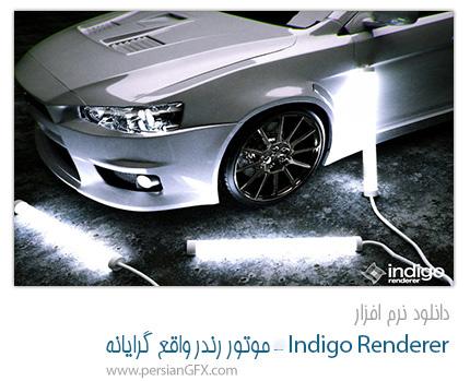دانلود نرم افزار Indigo Renderer v4.0.4 ،موتور رندر واقع گرایانه - 64 بیتی