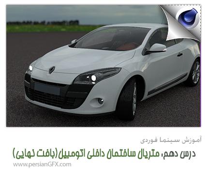 آموزش ویدئویی Cinema 4D - قسمت دهم، بافت ساختمان داخلی اتومبیل - بافت نهایی ، سینما 4 دی به زبان فارسی