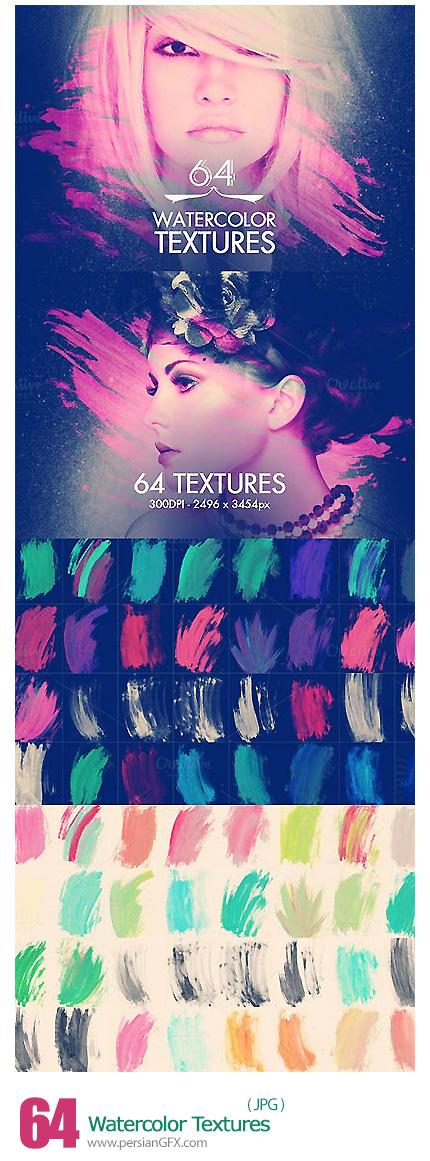 دانلود تکسچر آبرنگی - 64 Watercolor Textures