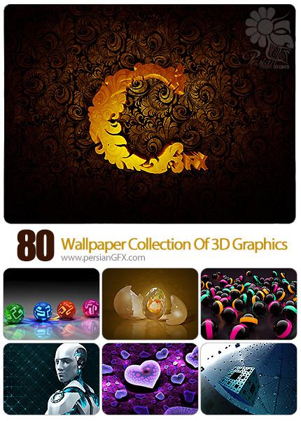 دانلود والپیپرهای گرافیکی سه بعدی - Wallpaper Collection Of 3D Graphics Set