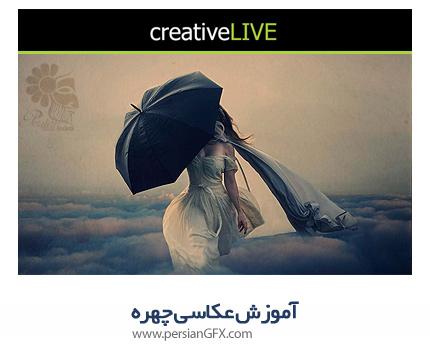 دانلود آموزش عکاسی چهره - CreativeLIVE Fine Art Portraits