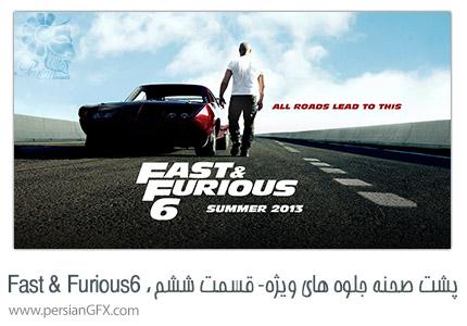 پشت صحنه ی ساخت جلوه های ویژه سینمایی و انیمیشن، قسمت ششم - جلوه های ویژه Fast And Furious 6