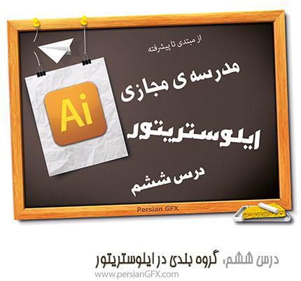 آموزش ویدئویی illustrator - قسمت ششم، گروه بندی در ایلوستریتور به زبان فارسی