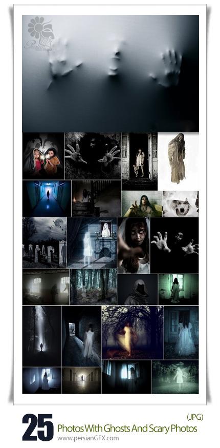 دانلود تصاویر ترسناک ارواح سرگردان - Photos With Ghosts And Scary Photos Stock Images