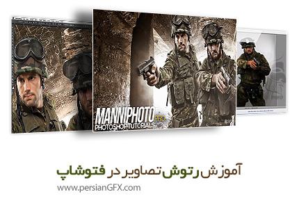 دانلود آموزش رتوش تصویر در فتوشاپ از یودمی - Udemy Back To War - Photoshop Retouching