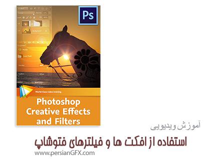 دانلود آموزش استفاده از افکت ها و فیلترهای فتوشاپ - video2brain Photoshop Creative Effects and Filters