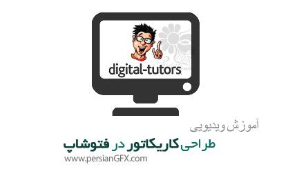 دانلود آموزش طراحی کاریکاتور در فتوشاپ از دیجیتال تتور - Digital Tutors Capturing the Essence of Caricatures