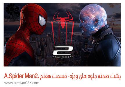 پشت صحنه ی ساخت جلوه های ویژه سینمایی و انیمیشن، قسمت هفتم - جلوه های ویژه Amazing Spider Man 2