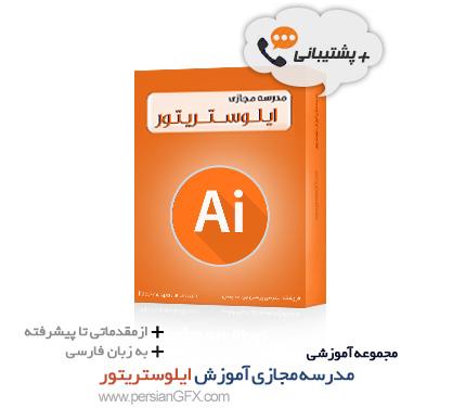 مجموعه کامل مدرسه مجازی illustrator به زبان فارسی به همراه پروژه ها و فایل های مورد نیاز- شماره1