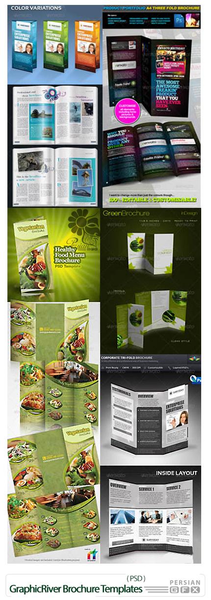 دانلود تصاویر لایه باز قالب های آماده بروشور های تجاری از گرافیک ریور - GraphicRiver Brochure Templates Pack 01