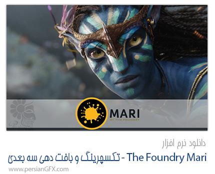 دانلود نرم افزار The Foundry Mari v3.3v1 x64، تکسچرینگ و بافت دهی سه بعدی
