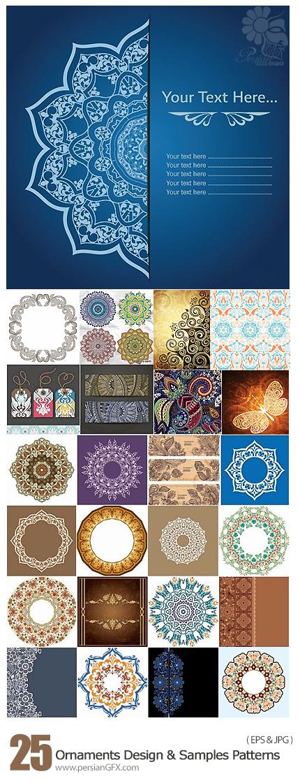 دانلود تصاویر وکتور پترن های گلدار تزئینی - Abstract Ornaments Design And Samples Patterns