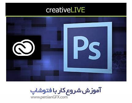 دانلود آموزش اصول اولیه فتوشاپ - CreativeLIVE Adobe Photoshop Starter Kit