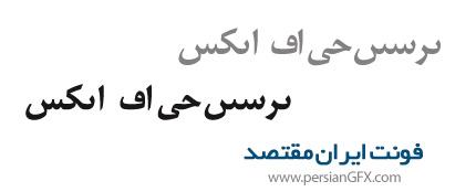 فونت ایران مقتصد - Iran Moghtased