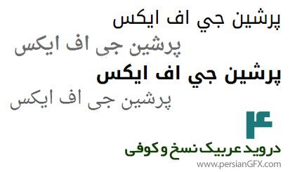 دانلود فونت های دروید عربیک نسخ و کوفی - Droid Arabic Naskh and kufi