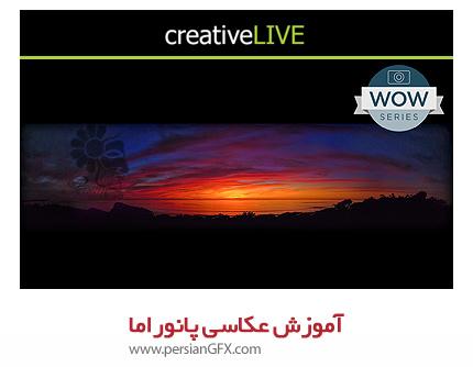 دانلود آموزش عکاسی پانوراما - CreativeLIVE Creative Wow: Panorama Photography