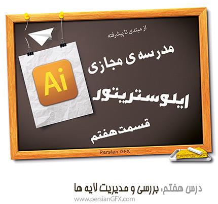 آموزش ویدئویی illustrator - قسمت هفتم، مدیریت لایه ها در ایلوستریتور به زبان فارسی