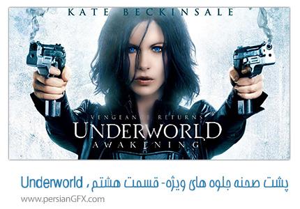 پشت صحنه ی ساخت جلوه های ویژه سینمایی و انیمیشن، قسمت هشتم - جلوه های ویژه Underworld Awakening