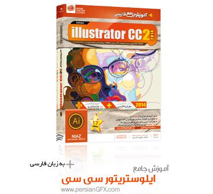 آموزش جامع Adobe Illustrator CC - ایلوستریتور سی سی به زبان فارسی
