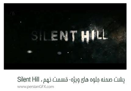 پشت صحنه ی ساخت جلوه های ویژه سینمایی و انیمیشن، قسمت نهم - جلوه های ویژه Silent Hill