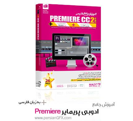 آموزش جامع Premiere CC2 - پریمیر سی سی کاملا فارسی