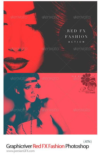 دانلود اکشن ایجاد افکت رنگ قرمز بر روی تصاویر فشن از گرافیک ریور - Graphicriver Red FX Fashion Photoshop Action