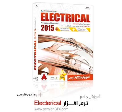 آموزش جامع Electrical 2015 - الکتریکال 2015 کاملا فارسی