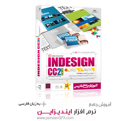 آموزش جامع Indesign CC2 - ایندیزاین سی سی کاملا فارسی