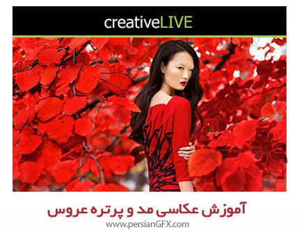دانلود آموزش عکاسی مد و عکاسی پرتره عروس - CreativeLIVE Fashion Flair for Photographers