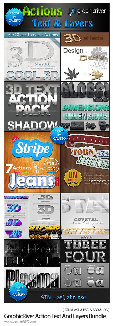 دانلود مجموعه ابزار فتوشاپ ایجاد افکت های متنوع بر روی متن از گرافیک ریور - GraphicRiver Action Text And Layers Bundle