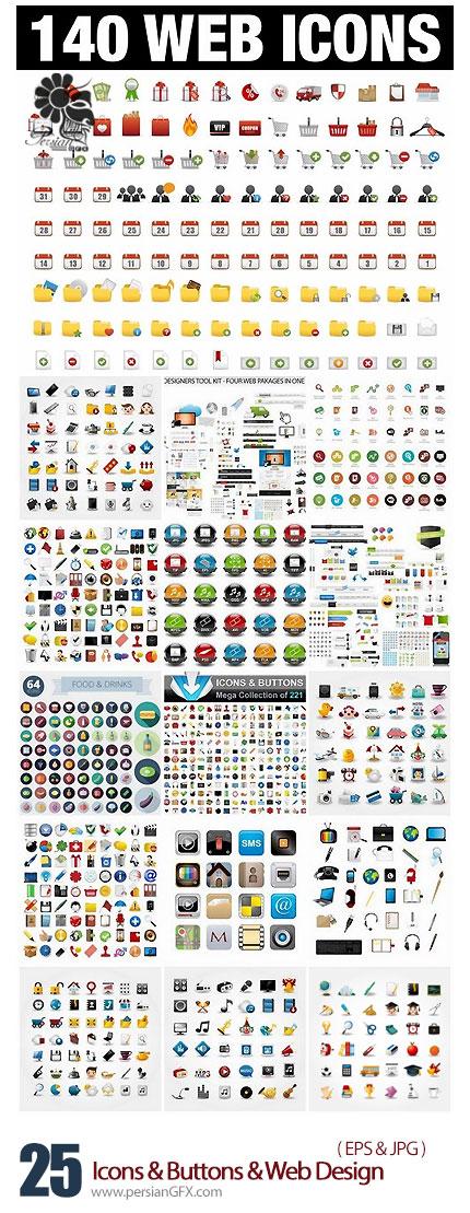 دانلود تصاویر وکتورآیکون، دکمه و عناصر طراحی وب - Icons And Buttons And Web Design Elements