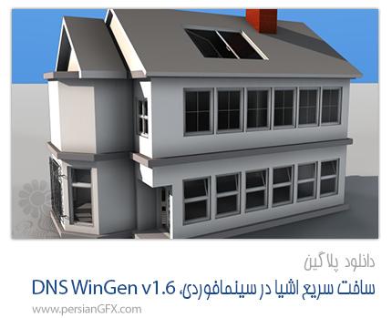 دانلود پلاگین DNS WinGen 1.6 ،ساخت سریع اشیا در Cinema4D