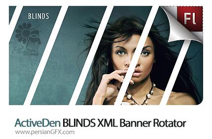 دانلود پروژه آماده نمایش بنرهای تبلیغاتی به صورت قسمت های جدا شده - ActiveDen BLINDS XML Banner Rotator