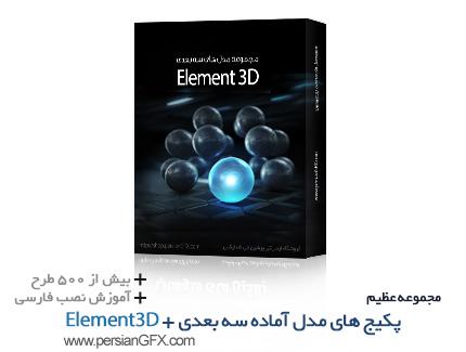 انقلاب افتر افکت: مجموعه Element 3D به همراه تمامی پکیج های ارئه شده و آموزش نصب و فعال سازی فارسی