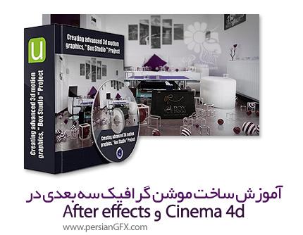 دانلود آموزش ساخت موشن گرافیک های سه بعدی در سینمافوردی و افترافکت از یودمی - Udemy Creating advanced 3d motion graphics,  Box Studio  Project