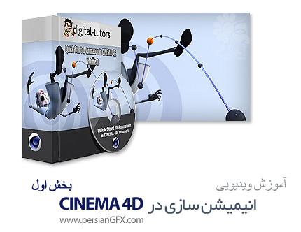 دانلود آموزش شروع کار به انیمیشن سازی در سینما فوردی بخش اول از دیجیتال تتور - Digital Tutors Quick Start to Animation in CINEMA 4D Volume 1
