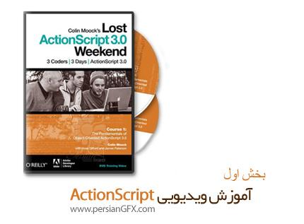 دانلود آموزش اکشن اسکریپت فلش، بخش اول - Colin Moock's Lost ActionScript 3.0 Weekend Course 1