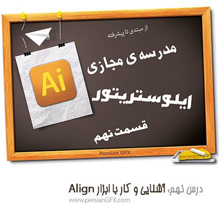 آموزش ویدئویی illustrator - قسمت نهم، کار با ابزار Align در ایلوستریتور به زبان فارسی