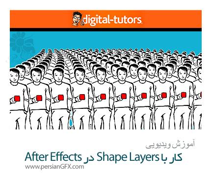 دانلود آموزش کار با Shape Layers در افترافکتس از دیجیتال تتور - Digital Tutors Working with Shape Layers in After Effects