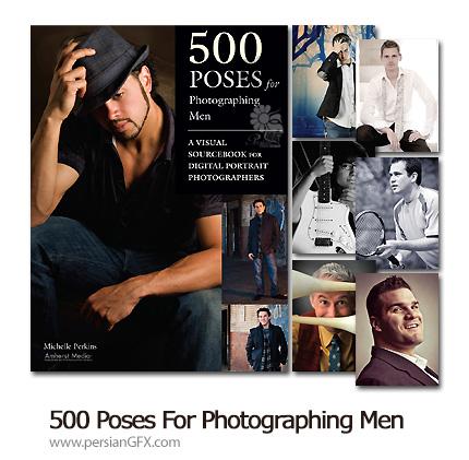 دانلود مجله 500 ژست متنوع آقایان برای عکس های دیجیتالی - 500 Poses for Photographing Men : A Visual Sourcebook for Digital Portrait Photographers By Michelle Perkins