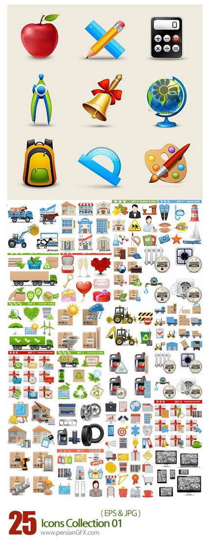 دانلود مجموعه تصاویر وکتور آیکون های متنوع - Icons Collection 01