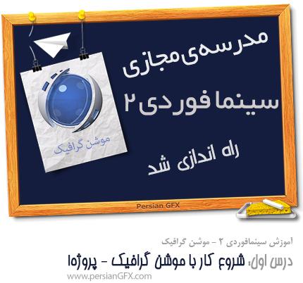 آموزش ویدئویی Cinema 4D 2 موشن گرافیک -قسمت اول- شروع کار با موشن گرافیک - پروژه 1 ، سینما 4 دی به زبان فارسی