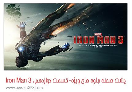 پشت صحنه ی ساخت جلوه های ویژه سینمایی و انیمیشن، قسمت دوازدهم - جلوه های ویژه Iron Man 3