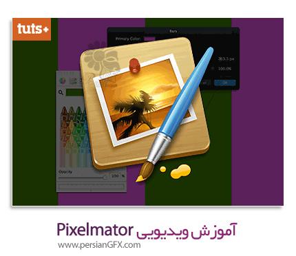 دانلود آموزش پیشرفته پیکسل ماتور از تات پلاس - Tutsplus Getting Advanced in Pixelmator