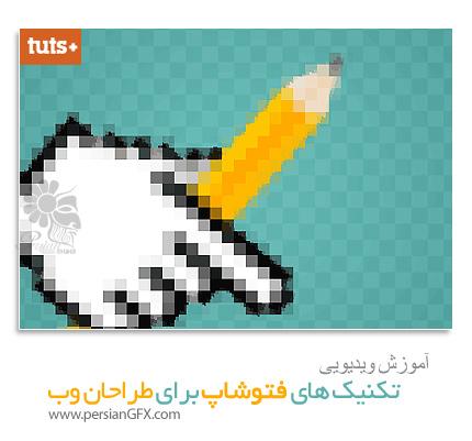 دانلود آموزش تکنیک های فتوشاپ برای طراحان وب از تات پلاس - TutsPlus Photoshop Techniques for Web Designers