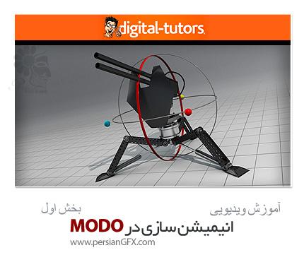 دانلود آموزش شروع کار به انیمیشن سازی در مودو بخش اول از دیجیتال تتور - Digital Tutors Quick Start to Animation in MODO Volume 1