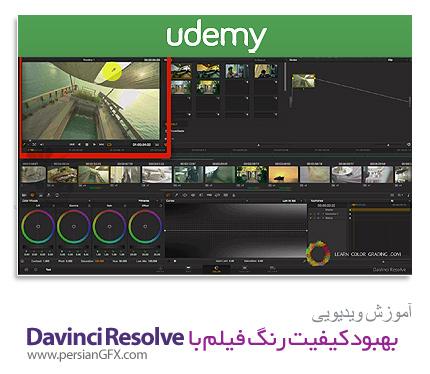 دانلود آموزش بهبود کیفیت رنگ فیلم ها با نرم افزار Davinci Resolve از یودمی - Udemy Easy Color Grading Course with Davinci Resolve