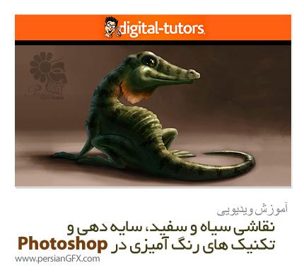 دانلود آموزش نقاشی سیاه و سفید، سایه دهی و تکنیک های رنگ آمیزی در فتوشاپ از دیجیتال تتور - Digital Tutotrs Grayscale Shading and Non-Destructive Coloring Techniques for Photoshop Artis