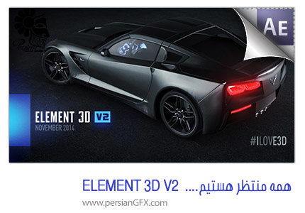ویدئو کوپایلت با نسخه ی جدید المنت 3 دی در راه است.